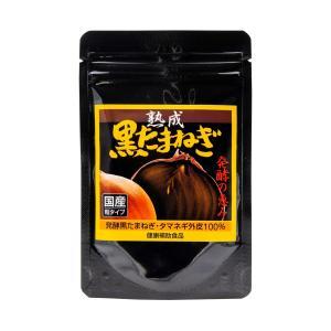 熟成黒たまねぎ サプリメント 120粒(30日分)×2袋 黒タマネギ 国産|makino