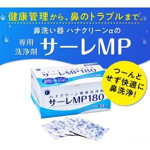 鼻洗い器 ハナクリーンα 専用洗浄剤 サーレMP180 鼻クリーン 鼻うがい|makino