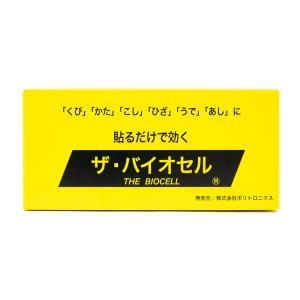 ザ・バイオセル(イオン式セラミックスチップ) 一般医療機器 コリ緩和 肩こり 温熱作用 電気的作用 指圧作用|makino