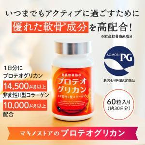 プロテオグリカン 非変性II型コラーゲン 60粒(30日分) N-アセチルグルコサミン サプリメント|makino