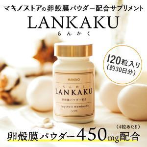 卵殻膜 サプリ LANKAKU 120粒入り(30日分) エラスチン コラーゲン ヒアルロン酸 グルコサミン コンドロイチン makino