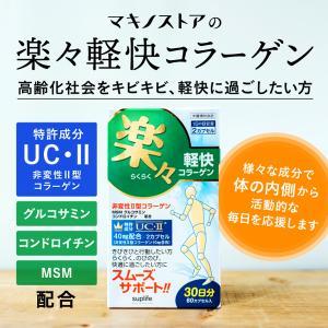 楽々軽快コラーゲン 新型コラーゲン 60粒入り(30日分) グルコサミン コンドロイチン 運動|makino