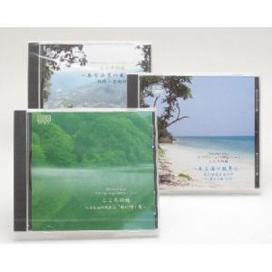 伝聴研リラクゼーション自然音CD 癒しの森の声 癒し リラックス