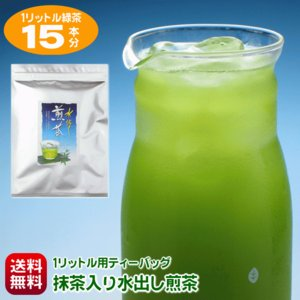 送料無料 お茶 水出し緑茶 1リットル水出し煎茶が15回分作れる 水出し煎茶ティーバッグ 7g×15...
