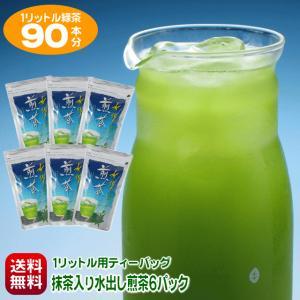 送料無料 1リットル水出し煎茶・玄米茶が90回分作れる 水出し煎茶ティーバッグ7g×15袋×6パックセット (水出し煎茶6)