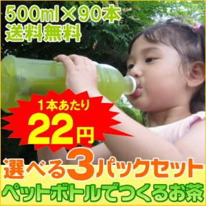 お茶 水出し緑茶 ペットボトル用 500ml 90本 緑茶 玄米茶 麦茶 ほうじ茶 烏龍茶 から選べる  (ペット選べる3)