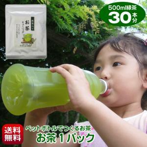 送料無料 500ml水出し緑茶が30本作れる細長〜いティーバッグお試しセット メール便日時指定と代引き不可(ペットお茶1)