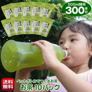 送料無料 500ml緑茶が300本分作れる細長〜いティーバッグセット 30個入り×10パック お徳用(ペットお茶10)