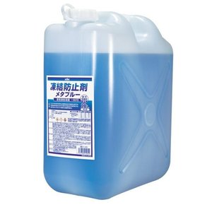 KYK 古河 凍結防止剤メタブルー 20L ポリ缶タイプ 41205 makinokikou