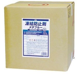 KYK 凍結防止剤メタブルー 20L BOX   41203 makinokikou
