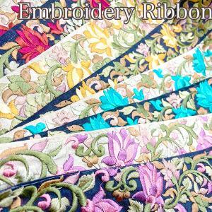ロータス刺繍特大幅リボンインドジャガード織りリボン太幅花柄チロリアンテープインド刺繍リボン花柄リボン...