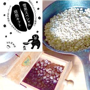 <メール便可>簡単焙煎士キット!ロースターなしでNGOビスタレイネパール産フェアトレード自然農珈琲豆...
