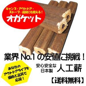 オガケット(おがくずを高温・高圧で成形した人工薪)キャンプ・焚き火・ストーブ・ピザ窯に最適な薪です!