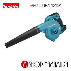 マキタ 14.4v ブロア  充電式ブロワ UB142DZ