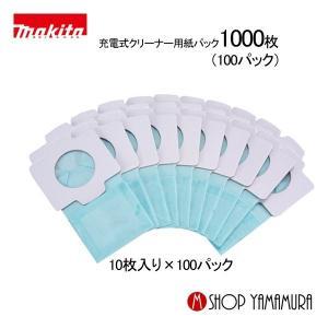マキタ コードレス掃除機 掃除機 充電式クリーナー 用部品 【抗菌紙パック】 100パックセット(1...