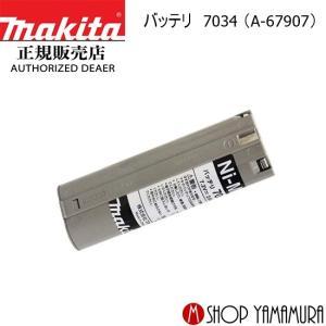 マキタ makita  差込み式ニッケル水素バッテリ 7034(A-67907) 7.2V  2.6...