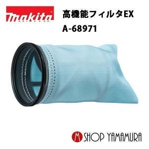 マキタ 掃除機 充電式クリーナー用 部品 高機能フィルターEX A-68971