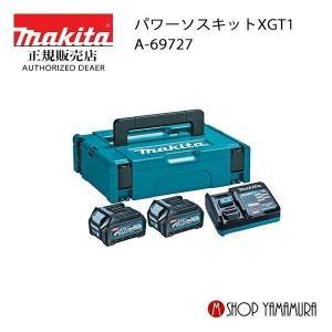マキタ  makita  パワーソースキットXGT1