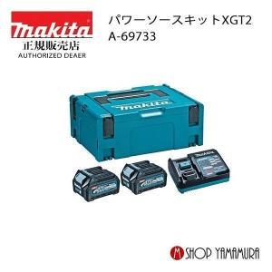マキタ makita  パワーソースキットXGT2