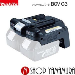 マキタ makita  バッテリー 18v  マキタ バッテリコンバータ BCV03 (18V×2)