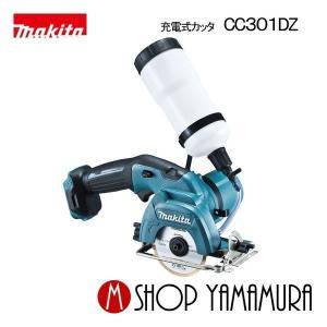 マキタ 10.8Vスライド 85mm充電式カッタ CC301DZ 本体のみ