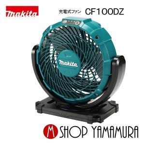マキタ makita  充電式ファン CF100DZ10.8V リチウムイオンバッテリ使用サーキュレ...