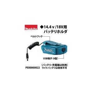 マキタ 充電式暖房ベスト 用 バッテリホルダ  18V/14.4V用 PE00000022