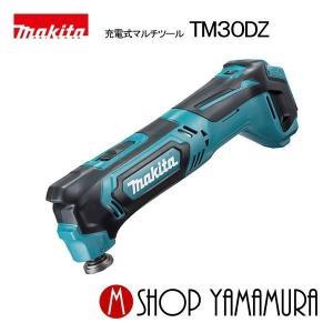 マキタ 10.8v 1.5Ah マルチツール TM30DZ 本体のみ(バッテリ・充電器別売り)
