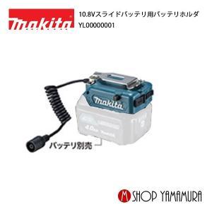 マキタ 充電式暖房ベスト 用 バッテリホルダ 10.8Vスライドバッテリ用 YL00000001 本...