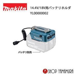 マキタ 充電式暖房ベスト 用 バッテリホルダ 18V/14.4V用 YL00000002<br>本体...