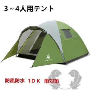 2重層テント アウトドア ドーム型 ワンタッチテント 軽量 丈夫 広い ビッグテント 冒険、釣り、防風、防水 防風 防水 ハイキング、キャンプの画像