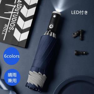 折りたたみ傘 LED付き メンズ レディース 自動開閉  ビジネス風 折り畳み傘 大きいサイズ ワン...