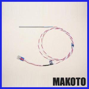 ストレートタイプ温度センサー 測温抵抗体センサー リード線1m付|makoto-keiki