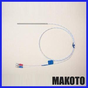 ストレートタイプ温度センサー K熱電対センサー リード線1m付|makoto-keiki
