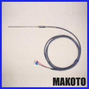 スタンダードタイプ温度センサー 測温抵抗体 φ3.2 150mm リード線2m付|makoto-keiki