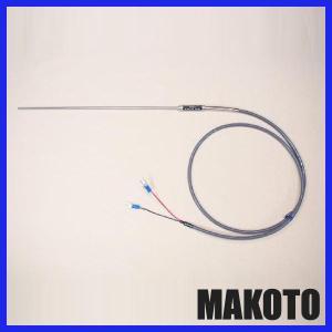 スタンダードタイプ温度センサー 測温抵抗体 φ3.2 250mm リード線1m付|makoto-keiki