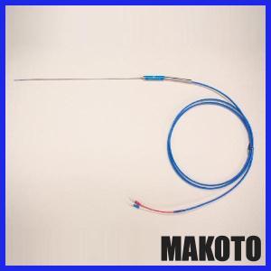 シースタイプ温度センサー K熱電対 φ1.6 250mm リード線2m付|makoto-keiki