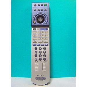 ソニー デジタルテレビリモコン RM-J400 保証付