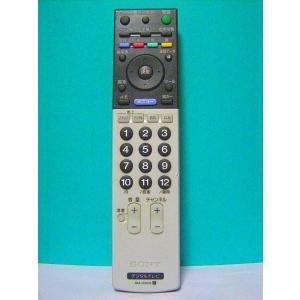 ソニー デジタルテレビリモコン RM-JD005 保証付