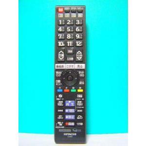 日立 デジタルテレビリモコン C-RT4 保証付
