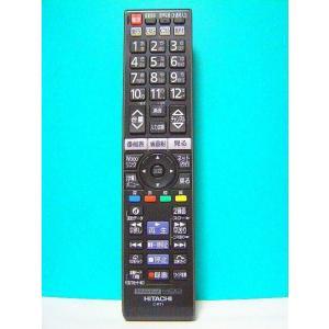 日立 デジタルテレビリモコン C-RT1 保証付
