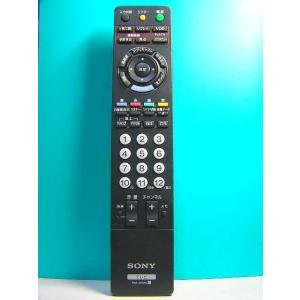 ソニー テレビリモコン RM-JD016 保証付