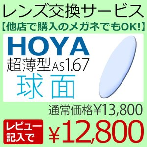 HOYA 超薄型AS1.67