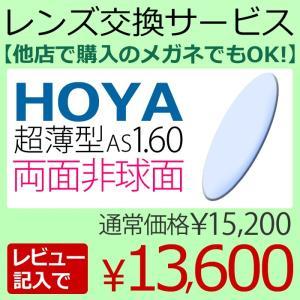オプションレンズ(レンズ交換)1.60両面非球面 14,700円 HOYAレンズ  レビューを書いて13,600円!(2枚一組)|makotoweb