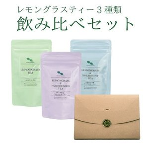国産 九州産レモングラステイー3種類のセット(クラフト箱入)|makrodherbal-store