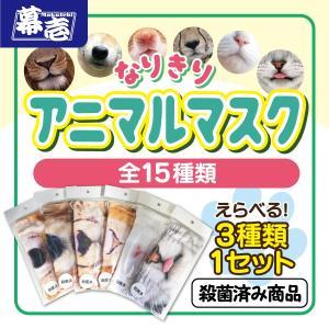 なりきりアニマルマスク(布マスク)全15種 選べる3枚 |makuichi