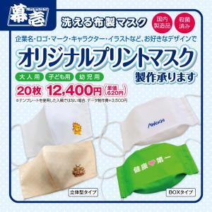 オリジナルプリントマスク【20枚】1枚あたり620円! |makuichi