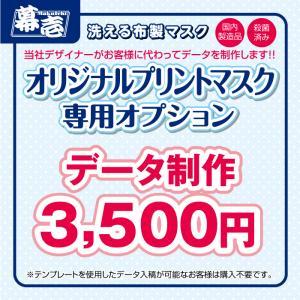 オリジナルプリントマスク【データ制作】 |makuichi