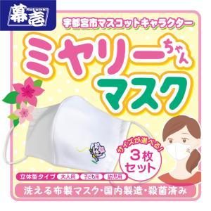 宇都宮市マスコットキャラクター「ミヤリー」洗える布製マスク サイズが選べる3枚セット |makuichi