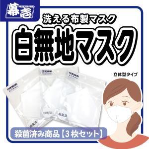 白無地 洗える布製マスク 3枚セット |makuichi